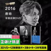 正版 2016鹿晗RELOADED巡回演唱会专辑 DVD+4明信片+小卡+歌词写真集