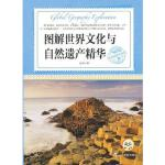 环球地理大探索:图解世界文化与自然遗产精华 9787538297201