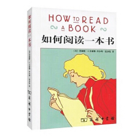 如何阅读一本书 莫提默 读书学习阅读指南 学生成功励志书籍正版书籍