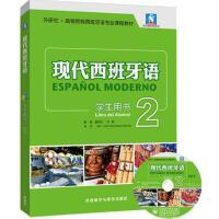 现代西班牙语2 学生用书(配MP3光盘) 西班牙语专业课程教材 董燕生 外研社