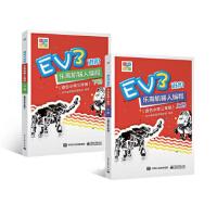 正版 EV3进阶乐高机器人编程(全2册)(适合小学三年级)达内童程童美教研部小学生编程课程教材机器人
