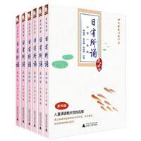亲近母语:日有所诵 第四版 1-6年级套装 全6册 日有所诵 1-2-3-4-5-6年级全套6册 精选适合儿童的经典诗