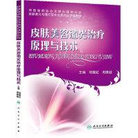 [二手旧书9成新]皮肤美容激光治疗原理与技术,项蕾红 等,人民卫生出版社, 9787117194839