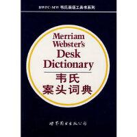 [二手旧书9成新]韦氏案头词典,,世界图书出版公司, 9787506228770