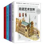 超新全景图解小百科・人类文明篇(全四册)