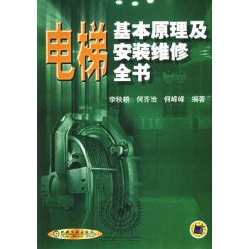 《电梯基本原理及安装维修全书》(李秧耕 主编