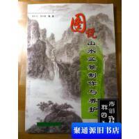 【旧书9成新】图说山水盆景制作与养护
