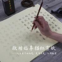 诗词小楷粉彩书法宣纸毛笔欧楷临摹描红字帖练习纸楷书入门