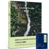 *畅销书籍*物外01:另一种逃离 到野外去!Another Escape中文版首发,一本自然与生活方式读物,将拥抱每个