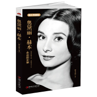 现货 奥黛丽赫本 永远的女神 天使在人间的完美记录 人物传记 影视明星书 名人传记 女性读物 气质修养书籍wy