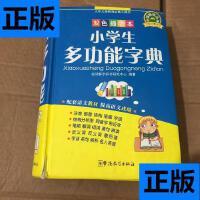 【二手旧书9成新】九年义务教育必备工具书:小学生多功能字典(?