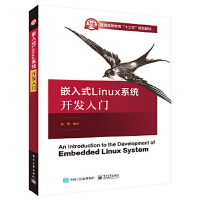 嵌入式 Linux 系统开发入门 方元 9787121335341 电子工业出版社教材系列