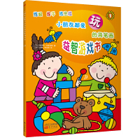 小朋友都爱玩的简笔画益智游戏书1(让孩子越玩越聪明)