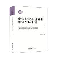 晚清报载小说戏曲禁毁史料汇编(上、下)
