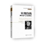 实现自我:神经症与人的成长(西方心理学大师经典译丛)