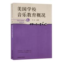 美国学校音乐教育概况 学校艺术教育研究丛书 音乐图书籍 外国学校音乐教育研究书籍