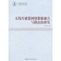 【二手正版9成新】无线传感器网络数据融合与路由的研究万少华中国社会科学出版社9787516156698