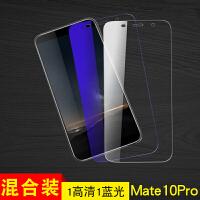华为手机壳mate10pro钢华化膜全屏美特十刚化膜alpal00蓝光玻璃摸