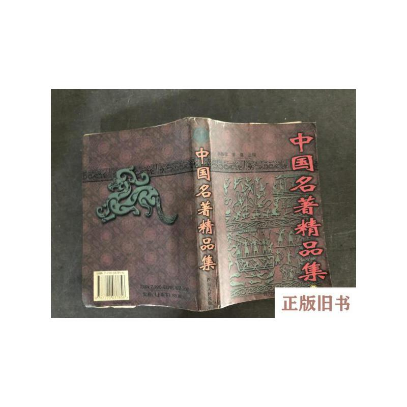 【二手旧书8成新】中国名著精品集 上