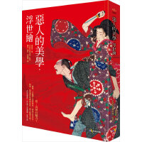 现货 包邮台版 恶人的美学 浮世绘 书原版 渡边晃 究竟 日本浮世绘
