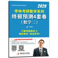 李林2020考研数学系列终极预测4套卷(数学二)