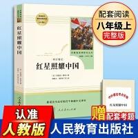 红星照耀中国 人民文学出版社 八年级必读书目 青少版 初中生必读课外书 学校指定版本 初中学生课外阅读书籍五六七八年级课