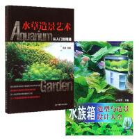 水草造景艺术书籍2册 水草造景艺术从入门到精通+水族箱造型与造景设计大全 水族箱鱼缸造景生活时尚水草栽培与造景水草造景