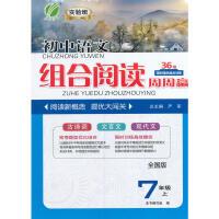 (2016秋)阅读高手 初中语文组合阅读周周赢 七年级 语文 初中 (上) 全国