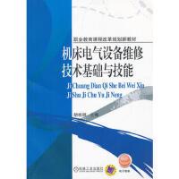 【正版二手书9成新左右】机床电气设备维修技术基础与技能 胡桂丽 机械工业出版社