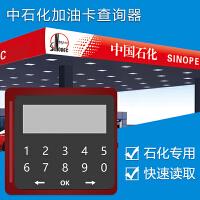 石化加油卡读卡器 中石化加油卡余额查询器 中国石油 加油卡 读卡器 中石油石化可选 USB1.0