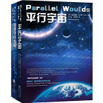 加来道雄科普巨著套装:平行宇宙+物理学的未来(全二册)(门外汉都能读懂的世界科普名著)