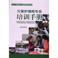 灾害护理跨专业培训手册