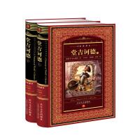 世界文学名著典藏・全译本:堂吉诃德(上、下)