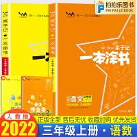 一本涂书小学三年级上册语数人教版两本套装2021秋新版亲子记(语文预售数学现货)