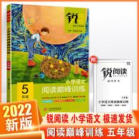 2019版锐阅读 小学语文阅读�p峰训练 5五年级(文体版,