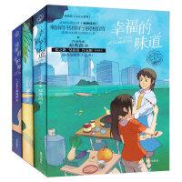 套装3册邓秀茵小大人系列青春文学长篇小说故事书