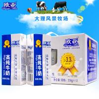 【日期新鲜】欧亚高纯3.3全脂纯牛奶250g*12盒礼盒装整箱早餐