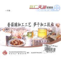 香菇脯加工工艺-笋干加工技术(一片装)VCD