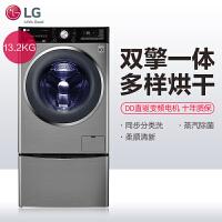 LG WDQH451B7HW 13.2公斤 碳晶银 双擎滚筒烘干小波轮一体机迷你婴儿童洗衣机全自动家用