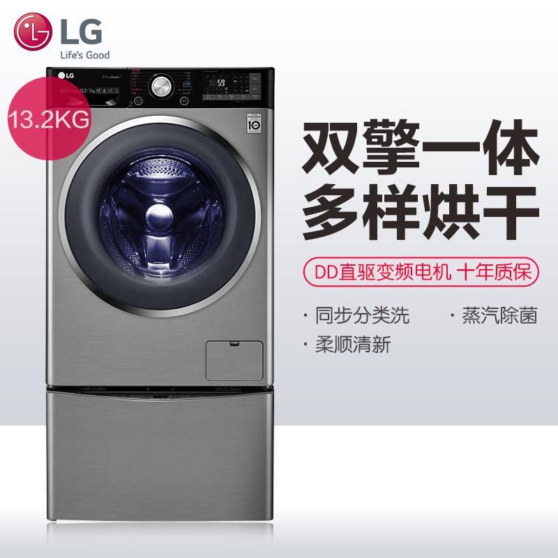 LG WDQH451B7HW 13.2公斤 碳晶银 双擎滚筒烘干小波轮一体机迷你婴儿童洗衣机全自动家用 滚筒波轮一体 除菌率99.9%  婴儿呵护洗