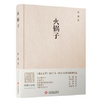 [二手旧书9成新]火锅子,铁凝 刘庆邦 聂鑫森等,9787514214925,文化发展出版社