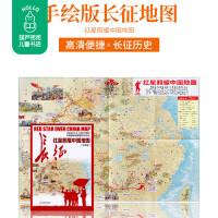 葫芦弟弟现货-2019新版红星照耀中国手绘版《红星照耀中国地图》中国红军长征地图深度解读地图里的长征史精美手绘高清印刷