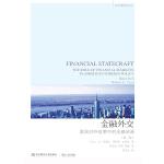 金融外交:美国对外政策中的金融武器