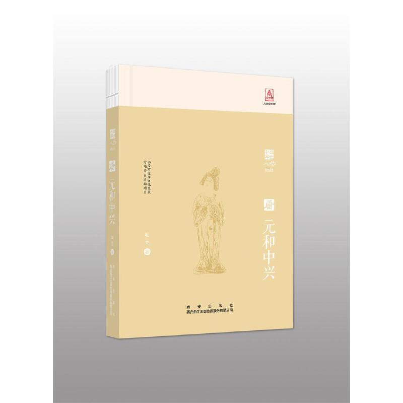 盛世中兴系列丛书元和中兴