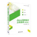 Java程序设计上机实训(第2版)