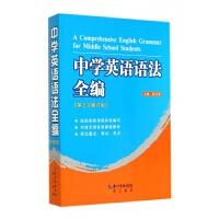 中学英语语法全编(第2次修订版)