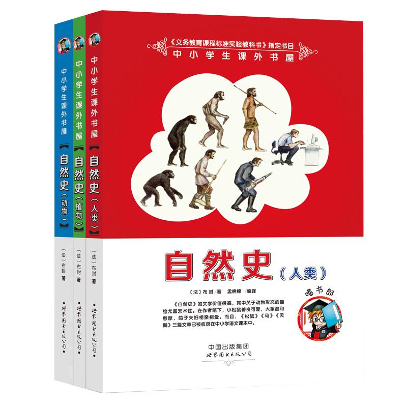 3册 自然史 布封著 动物/植物/人类和自然万物平等共存的完美演绎 中小学生课外读物 /不注音正版 不朽巨著教科书推荐布封著热卖万套