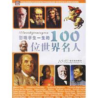 【二手书8成新】影响学生一生的100位世界名人 李杰 哈尔滨出版社