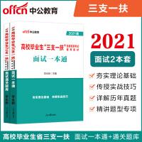 """2021高校毕业生""""三支一扶""""选拔招募考试:面试一本通+面试通关题库 2本套"""