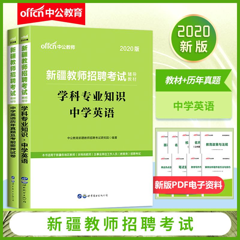 中公教育2020新疆教师招聘考试教材:中学英语(教材+历年真题及考前密押试卷)2本套
